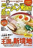 ラーメンWalker栃木2020 ラーメンウォーカームック