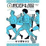 オリンピア・キュクロス 4 (ヤングジャンプコミックス)