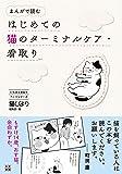 まんがで読む はじめての猫のターミナルケア・看取り (いちばん役立つペットシリーズ)