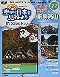 空から日本を見てみようDVD 72号 (飛騨高山) [分冊百科] (DVD付) (空から日本を見てみようDVDコレクション)