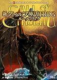 【特典付き】新クトゥルフ神話TRPG ルールブック 「狂気の効果」早見表クリアファイル付き