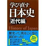 学び直す日本史<近代編>