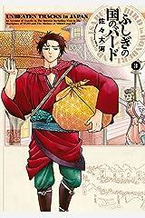 ふしぎの国のバード 3巻 (HARTA COMIX) Kindle版