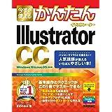 今すぐ使えるかんたん Illustrator CC (今すぐ使えるかんたんシリーズ)