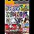 週刊ファミ通 2020年3月12日号 【アクセスコード付き】 [雑誌]