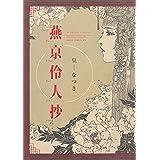 燕京伶人抄 (あすかコミックスDX)