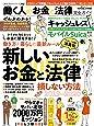 【完全ガイドシリーズ262】働く人のお金と法律完全ガイド (100%ムックシリーズ)
