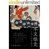 日本文様史 : 「詞の造型」と異界の歴史的構造(22世紀アート)