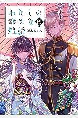 わたしの幸せな結婚 四 (富士見L文庫) Kindle版