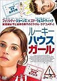 ルーキー・ハウス・ガール [DVD]