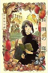 長閑の庭(4) (Kissコミックス) Kindle版