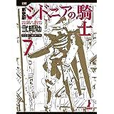 新装版 シドニアの騎士(7) (アフタヌーンコミックス)