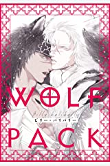 WOLF PACK (2) (ダリアコミックスe) Kindle版