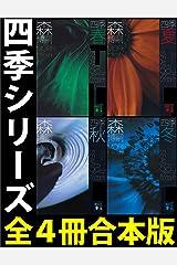 四季【全4冊合本版】 (講談社文庫) Kindle版