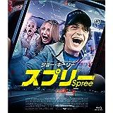 スプリー [Blu-ray]