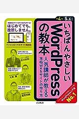 いちばんやさしいWordPressの教本 第4版 5.x対応 人気講師が教 える本格Webサイトの作り方 (「いちばんやさしい教本」シリーズ) 単行本(ソフトカバー)