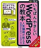 いちばんやさしいWordPressの教本 第4版 5.x対応 人気講師が教 える本格Webサイトの作り方 (「いちばんや…