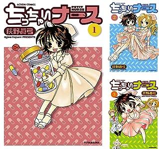 ちっちゃいナース (全3巻)(アクションコミックス)
