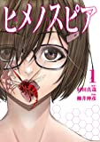 ヒメノスピア (1) (ヒーローズコミックス)
