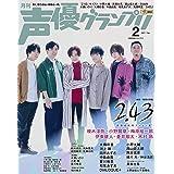 声優グランプリ 2021年 02 月号 [雑誌]