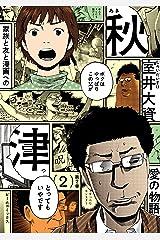 秋津 2 (HARTA COMIX) Kindle版