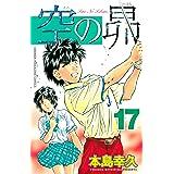 空の昴(17) (週刊少年マガジンコミックス)