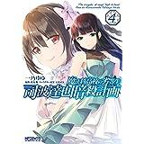 魔法科高校の劣等生 司波達也暗殺計画 4 (MFコミックス アライブシリーズ)