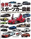 世界のスポーツカー図鑑