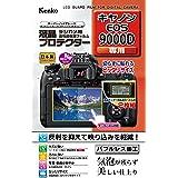 Kenko 液晶保護フィルム 液晶プロテクター Canon EOS 9000D用 KLP-CEOS9000D