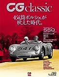 CG classic vol.2(CG MOOK)