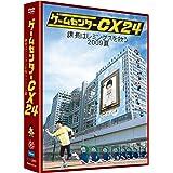 ゲームセンターCX 24 ~課長はレミングスを救う 2009夏~ [DVD]