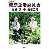 孟司と誠の 健康生活委員会 (文春e-book)
