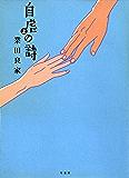 自虐の詩 上 (バンブーコミックス 4コマセレクション)