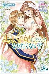 王太子妃になんてなりたくない!!: 7 (メリッサ) Kindle版