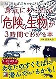 図解 身近にあふれる「危険な生物」が3時間でわかる本 (アスカビジネス)
