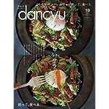 dancyu (ダンチュウ) 2021年10月号「おいしいサラダ」