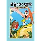 マジック・ツリーハウス1 恐竜の谷の大冒険 (角川書店単行本)