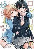 ロンリーガールに逆らえない(1) (百合姫コミックス)