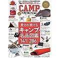 MONOQLO CAMP ベストコレクション (晋遊舎ムック)