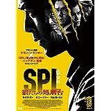 SPL 狼たちの処刑台 [DVD]