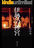 決定版 伊勢の神宮