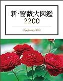 新・薔薇大図鑑2200 ~Encyclopedia of Rose~