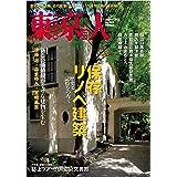 東京人 2021年8月号 特集「保存リノベ建築」歴史と記憶をつなぐ[雑誌]