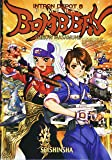 INTRON DEPOT 8 BOMB BAY (青心社コミックス)