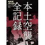 NHKスペシャル 戦争の真実シリーズ1 本土空襲 全記録 (NHKスペシャル 戦争の真実シリーズ 1)