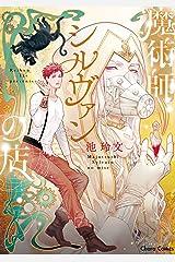 魔術師シルヴァンの店【SS付き電子限定版】 (Charaコミックス) Kindle版