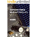 ESP8266で始めるWi-Fi IoTプロジェクト