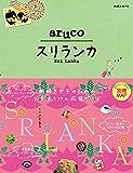 地球の歩き方 aruco19 スリランカ (地球の歩き方aruco)