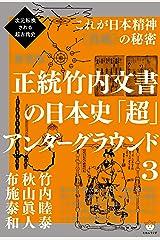 正統竹内文書の日本史「超」アンダーグラウンド3 巫女(みこ)・審神者(さにわ)・神霊界・神代文字・光通信網(超☆はらはら) Kindle版
