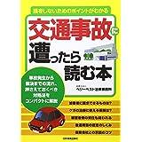 交通事故に遭ったら読む本